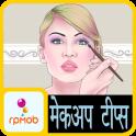 Makeup Tips in Hindi & English