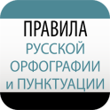 Russian language: Orthography and Punctuation