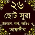 Small 26 Surah (২৬টি ছোট সূরা) কালেমা, দুরূদ, দোয়া