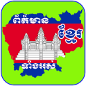 Khmer All News