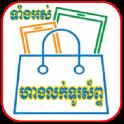 Khmer Phone Shop