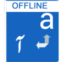 Arabic Dictionary Offline