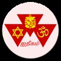 Aitikam in Tamil
