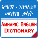 English Amharic Dictionary አማርኛ እንግሊዝኛ መዝገበ ቃላት