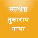 Tukaram Gatha तुकाराम गाथा