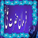 Farmanay Hazrat Ali(R.A)