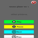 Gk in Marathi with Audio APK for Android - free download on Droid