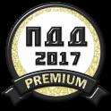 ПДД 2017 Премиум Билеты ГИБДД