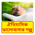 বাংলা প্রেমকাহিনী ~ Bangla love Story