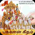 భగవద్గీత Gita in Telugu