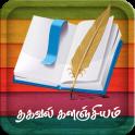 தமிழ் தகவல் களஞ்சியம் - Tamil Encyclopedia