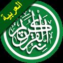 Arabic Quran