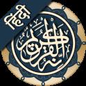 कुरान मजीद (हिंदी) || Al Quran Hindi