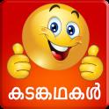 Kadamkadhakal Malayalam