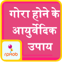 Beauty Tips in Hindi & English