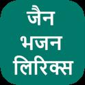Jain Bhajan Lyrics
