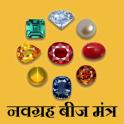 Navgrah Beej Mantra
