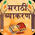 Marathi Vyakaran(Grammar)