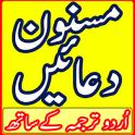 Masnoon Duain in Urdu / Arabic