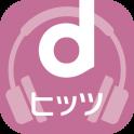 dヒッツアプリ