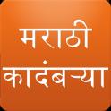 Marathi Books and Sahitya