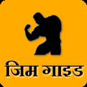Gym Guide (Hindi)