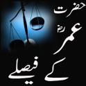 Hazrat Umar Kay Faislay