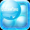 Thai Words Bubble Bath Game