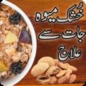 Dry Fruit Se Ilaj