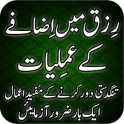Rizq Main Izafa Kay Aamal