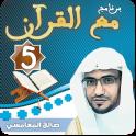 """مع القرآن 5 صالح المغامسي """"تفسير القرآن الكريم"""""""