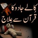 Quran Se Jadu Ka Ilaj