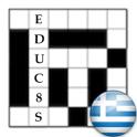 Greek Crosswords - σταυρολεξα