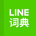 Dictionnaire chinois-ang LINE