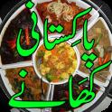 Pakistani Khanay