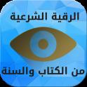Rokia charia of al quran - rokia charia gratuit