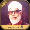 Quran Al Hussary Hafs Asim, Holy Quran majeed
