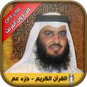 Offline Quran by Ahmed Ajmi, Al Quran without net