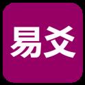 易爻(实用)