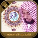Holy Quran Abdullah Al Juhani quran recitation