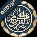 Quran Malayalam (ഖുർആൻ മലയാളം)