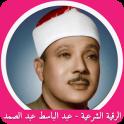 Rokia charia Abdelbaset Roqya char3iya without net