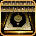 कुरान कीबोर्ड