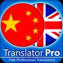 Chinese - English Translator ( Text to Speech )
