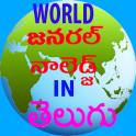 A World GK in Telugu