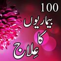 100 Bemarion Ka Ilaj