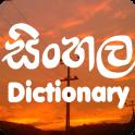 Sinhala Dictionary Offline