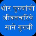 Sane Guruji Marathi Biographies जीवन चरित्रे