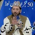 Qari Waheed Zafar Naats mp3