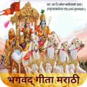 Bhagavad-Gita in Marathi